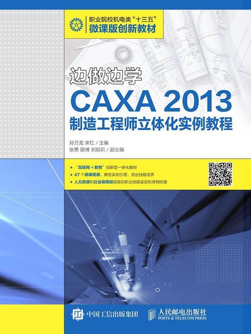 边做边学——CAXA 2013制造工程师立体化实例教程