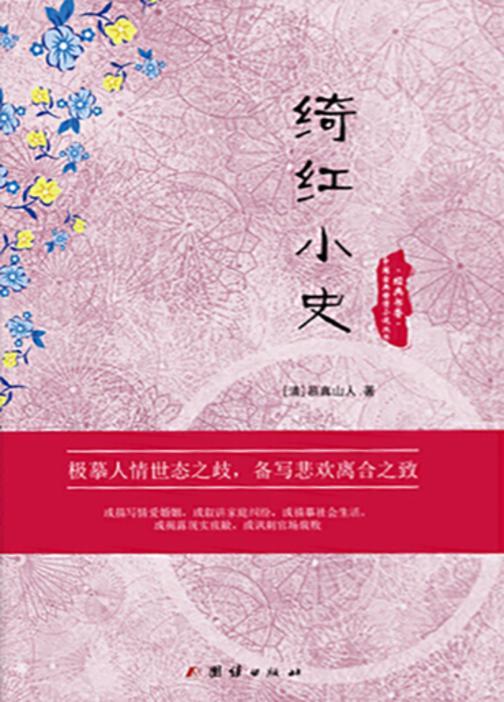 经典书香.中国古典世情小说丛书:绮红小史