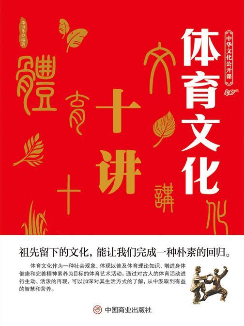 中华文化公开课——体育文化十讲