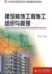 建筑装饰工程施工组织与管理(仅适用PC阅读)