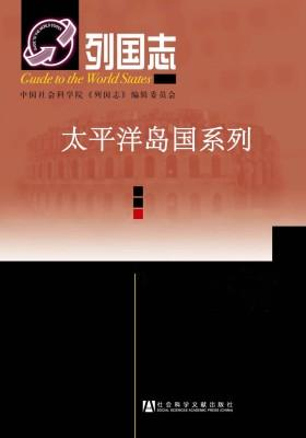 列国志·太平洋岛国系列(全7册)