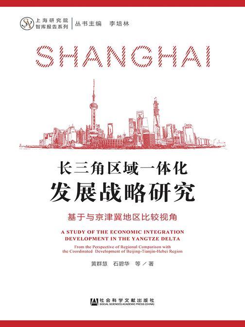 长三角区域一体化发展战略研究:基于与京津冀地区比较视角