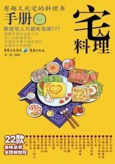 宅人料理手册