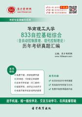 华南理工大学833自控基础综合(含自动控制原理、现代控制理论)历年考研真题汇编