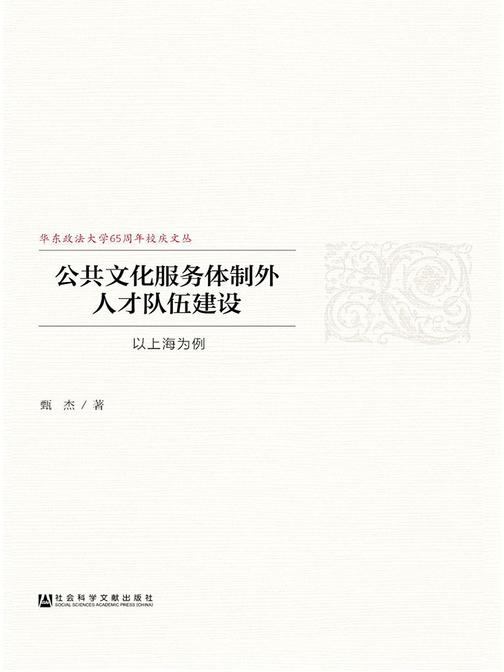 公共文化服务体制外人才队伍建设:以上海为例