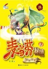麦当劳秘境(下): 巫妖挽歌(试读本)