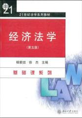 经济法学(仅适用PC阅读)