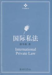 国际私法(仅适用PC阅读)