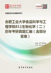 合肥工业大学食品科学与工程学院811生物化学(二)历年考研真题汇编(含部分答案)