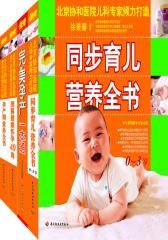 妊娠分娩育儿全彩图解百科全书(共四册)(优孕 胎教 育婴全部涵盖,孕前准备、妊娠、分娩、哺乳、产后恢复全程指导。包含:图解健康怀孕40周、完美孕产一本通、孕产期(试读本)