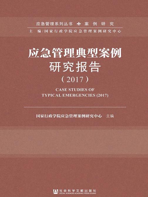 应急管理典型案例研究报告(2017)