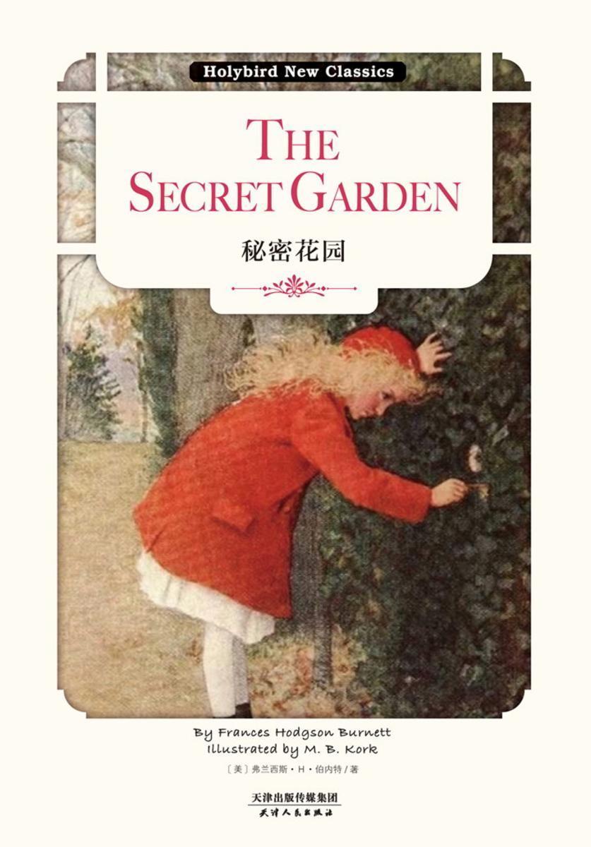 秘密花园:THE SECRET GARDEN(英文)
