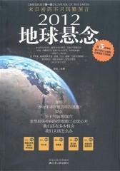 末日密码不只玛雅预言:2012地球悬念
