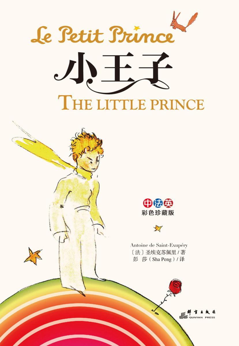 小王子:中法英彩色珍藏版