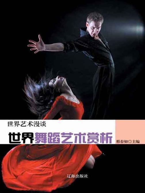 世界舞蹈艺术赏析