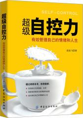 超级自控力:有效管理自己的情绪和人生(试读本)