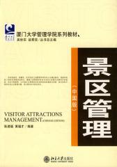 景区管理(中国版)(仅适用PC阅读)