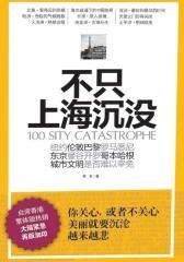 不只上海沉没:假如气候失控冰层融化