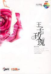 王子与玫瑰(诺言新作)(试读本)
