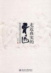 走近真实的鲁迅——鲁迅思想与五四文化论集