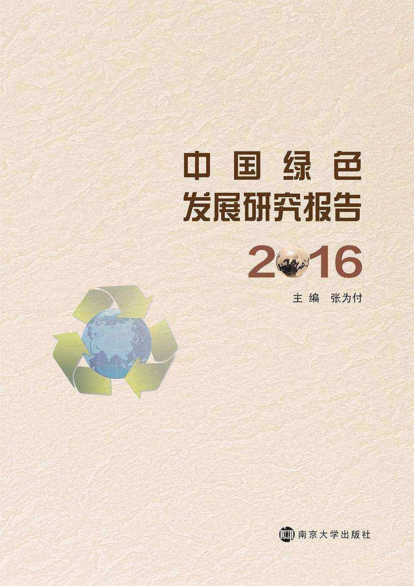 中国绿色发展研究报告:2016