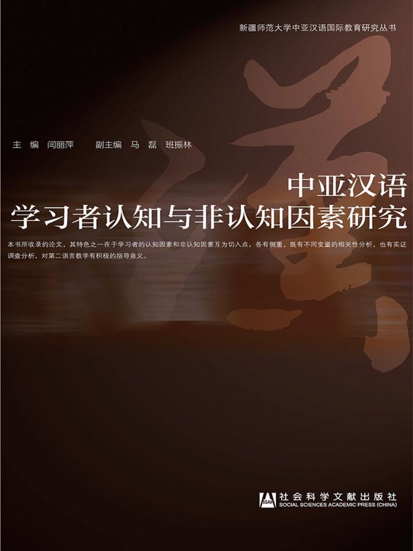 中亚汉语学习者认知与非认知因素研究