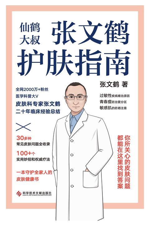 张文鹤护肤指南【一本守护全家人的皮肤健康书!】