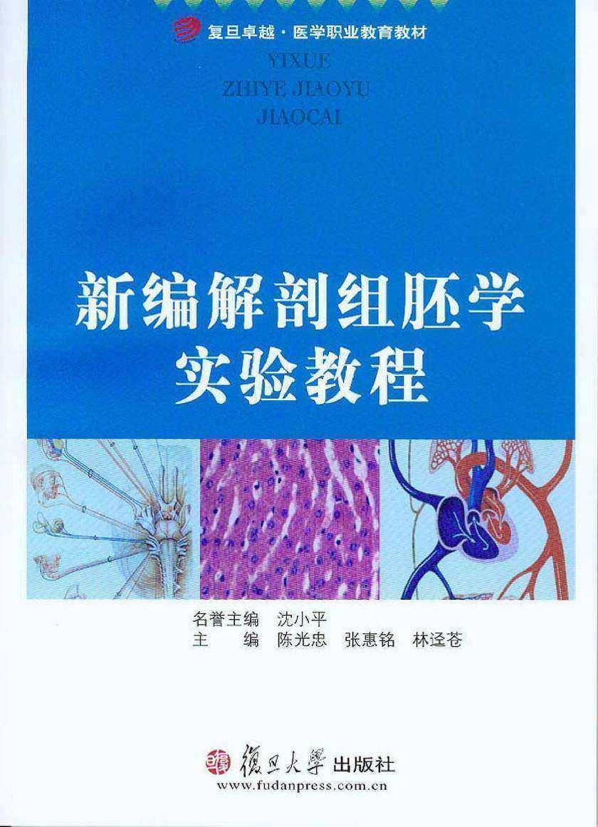 新编解剖组胚学实验教程(仅适用PC阅读)
