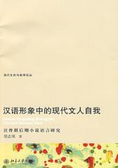 汉语形象中的现代文人自我(仅适用PC阅读)