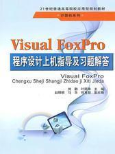 VisualFoxPro程序设计上机指导及习题解答