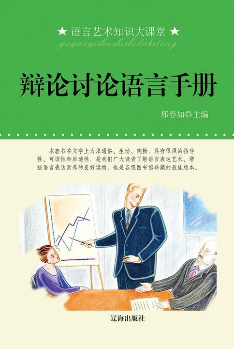 辩论讨论语言手册