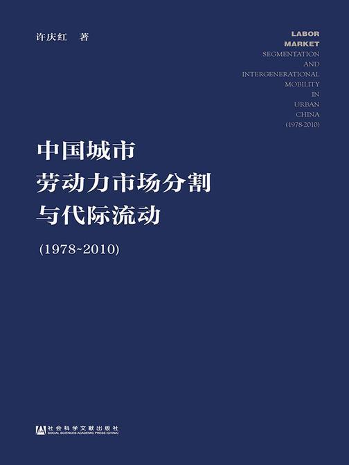 中国城市劳动力市场分割与代际流动(1978~2010)