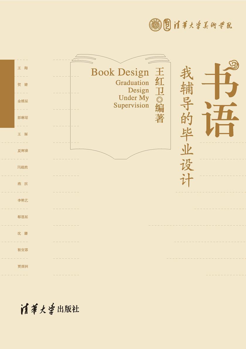 书语——我辅导的毕业设计