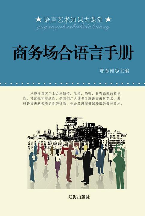 商务场合语言手册