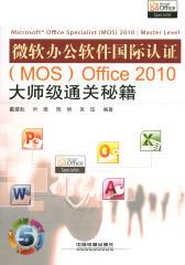 微软办公软件国际认证(MOS)Office 2010大师级通关秘籍