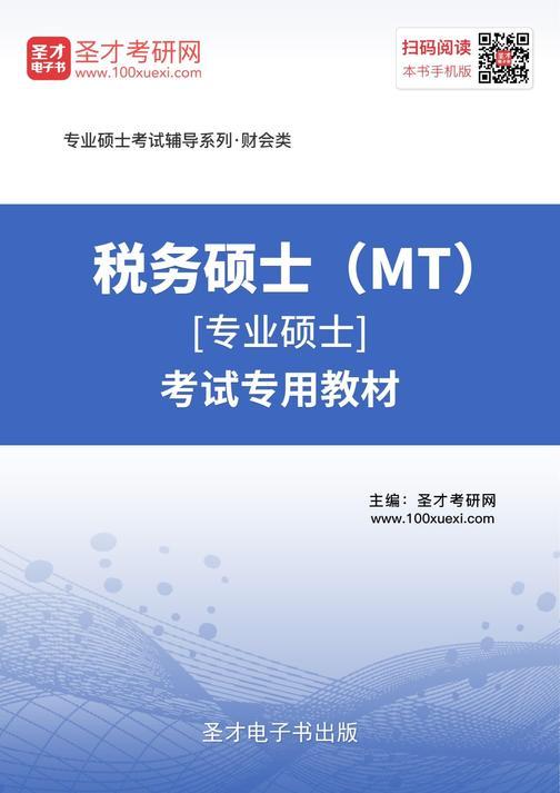 2018年税务硕士(MT)[专业硕士]考试专用教材