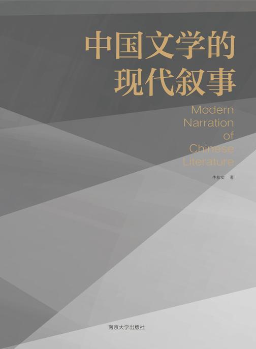 中国文学的现代叙事