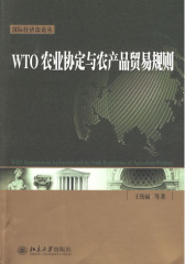 WTO农业协定与农产品贸易规则(仅适用PC阅读)