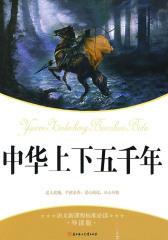 语文新课程标准必读(导读版):中华上下五千年