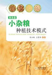 西吉县小杂粮种植技术模式