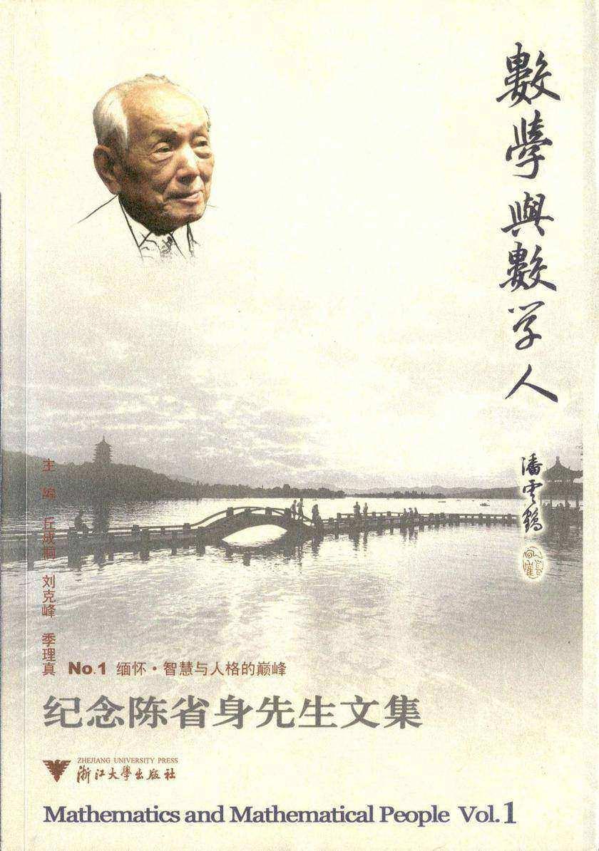 纪念陈省身先生文集(仅适用PC阅读)