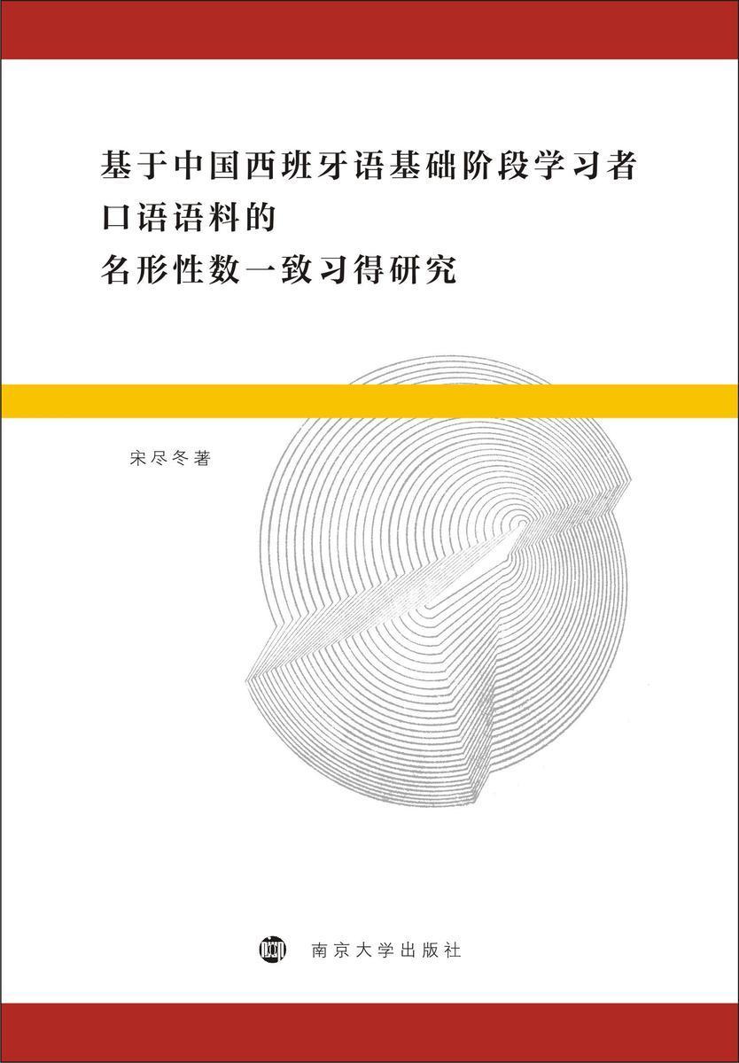 基于中国西班牙语基础阶段学习者口语语料的名形性数一致习得研究