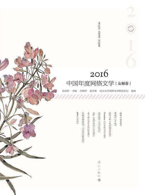 2016中国年度网络文学(女频卷)