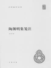 陶渊明集笺注(精)--中华国学文库(试读本)