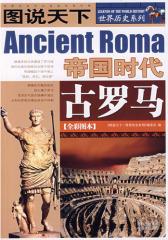 图说天下·世界历史古罗马(试读本)