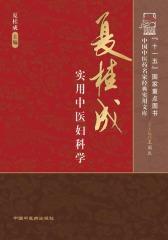 夏桂成实用中医妇科学