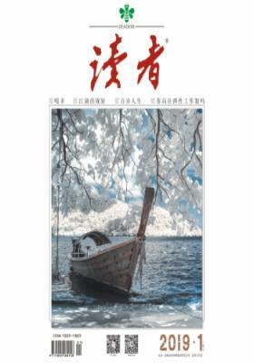 读者 半月刊2019年春季卷合订本(2019.1-6期)