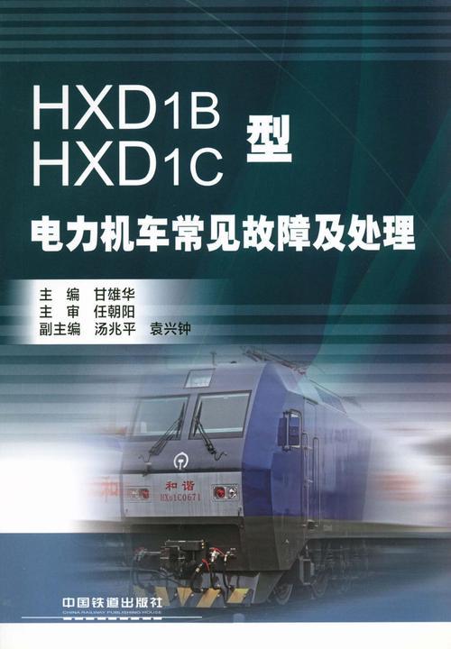 HXD1B、HXD1C型电力机车常见故障及处理