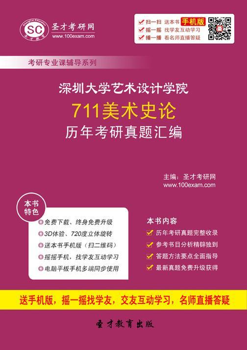 深圳大学艺术设计学院711美术史论历年考研真题汇编