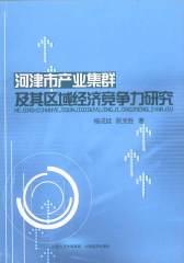 河津市产业集群及其区域经济竞争力研究(仅适用PC阅读)